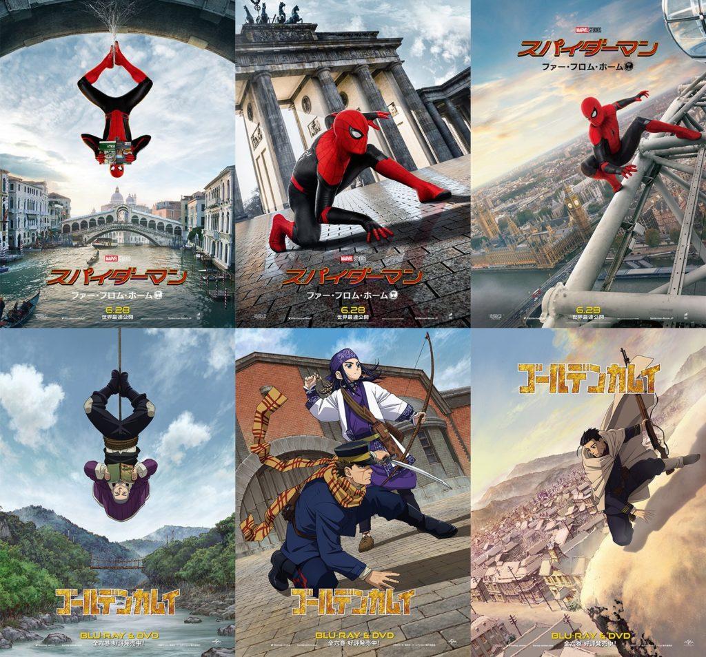 Golden Kamui X Spider-Man