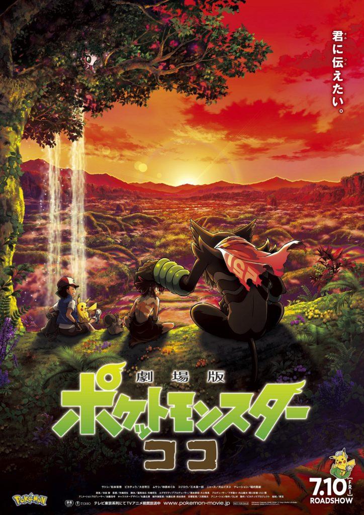Affiche du film Pokémon Coco