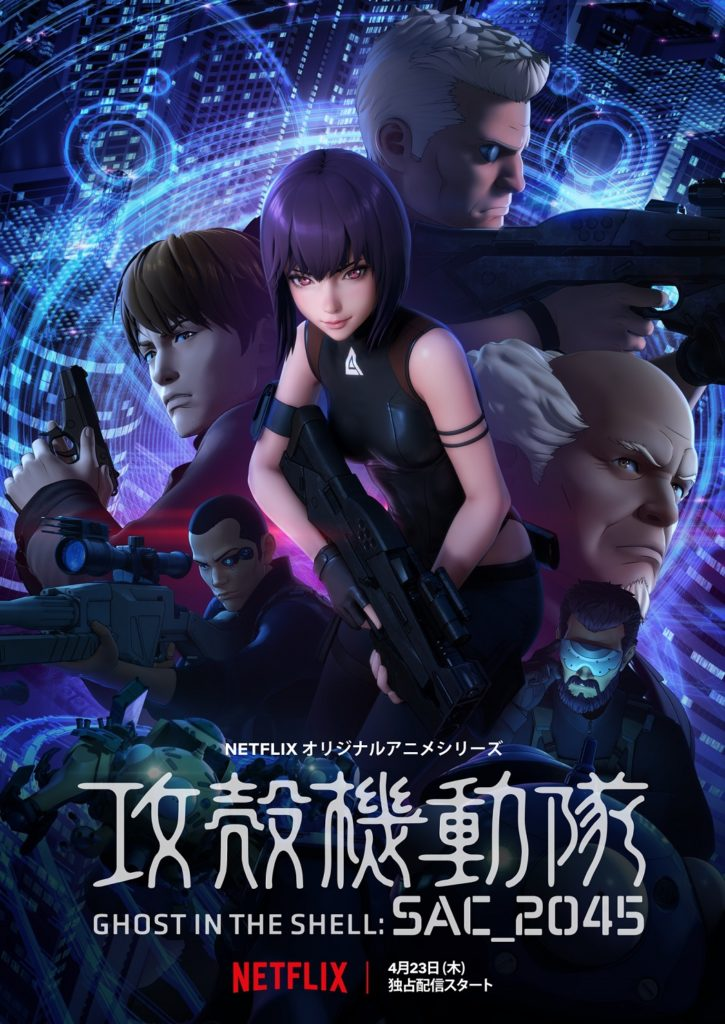 Affiche pour Ghost in The Shell SAC_2045 que Netflix