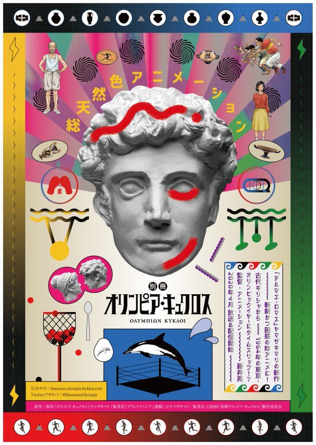 Affiche pour l'animé Olympia Kyklos de Mari Yamazaki