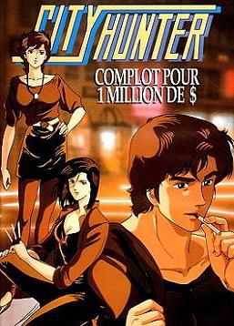 City Hunter: Complot pour un million de dollars (1990)