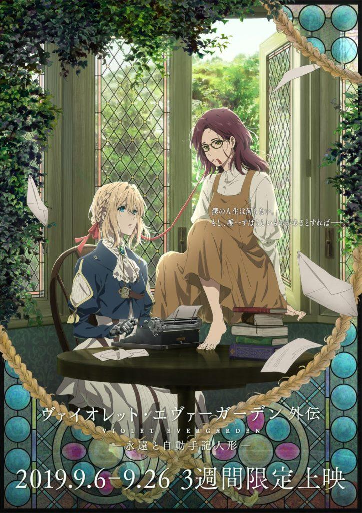 Affiche promotionnelle japonaise pour Violet Evergarden Éternité et la poupée de souvenirs automatiques