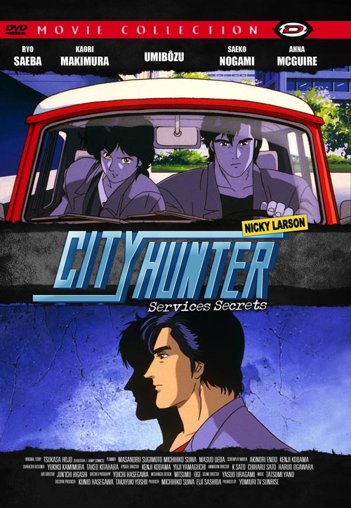 City Hunter : Services Secrets (1995)