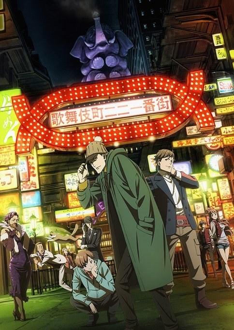 Affiche Kabukichou Sherlock