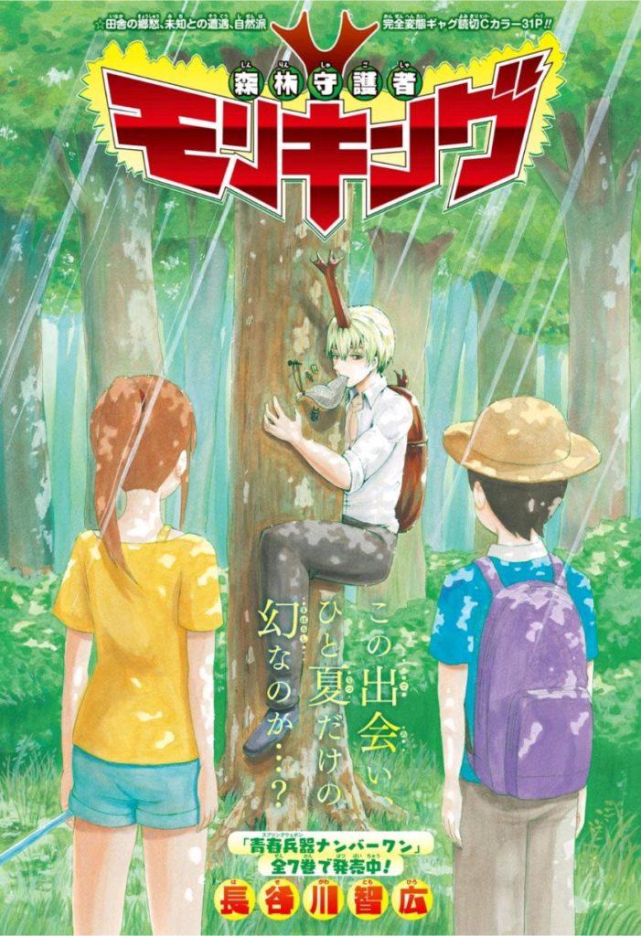 Le Shonen Jump s'enrichit de 3 nouvelles séries! | Gaak