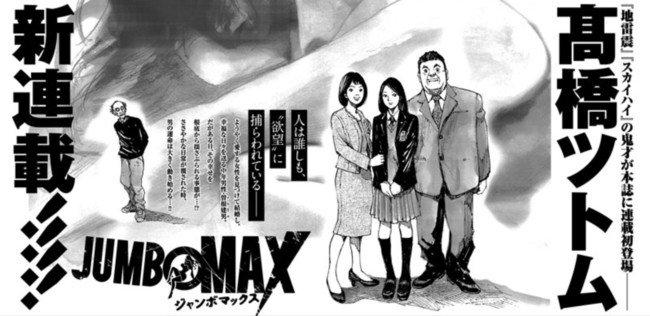 Jumbo Max Tsutomu Takahashi Guitar Shop Rosie