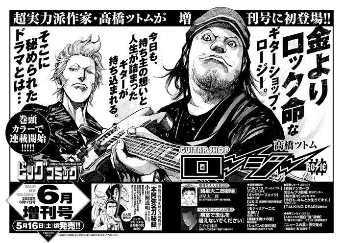 Guitar Shop Rosie Tsutomi Takahashi Jumbo Max