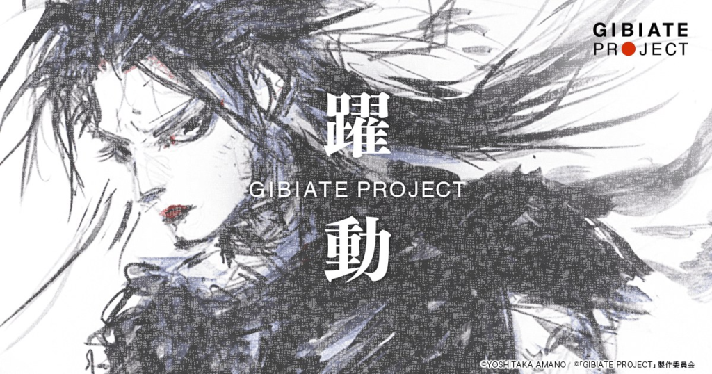 Gibiate Project Yoshitaka Amano