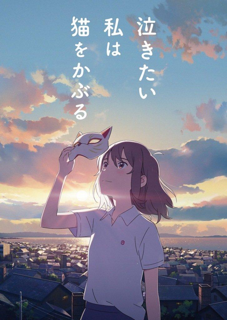 A Whisker Away (Nakitai Watashi wa Neko wo Kaburu)