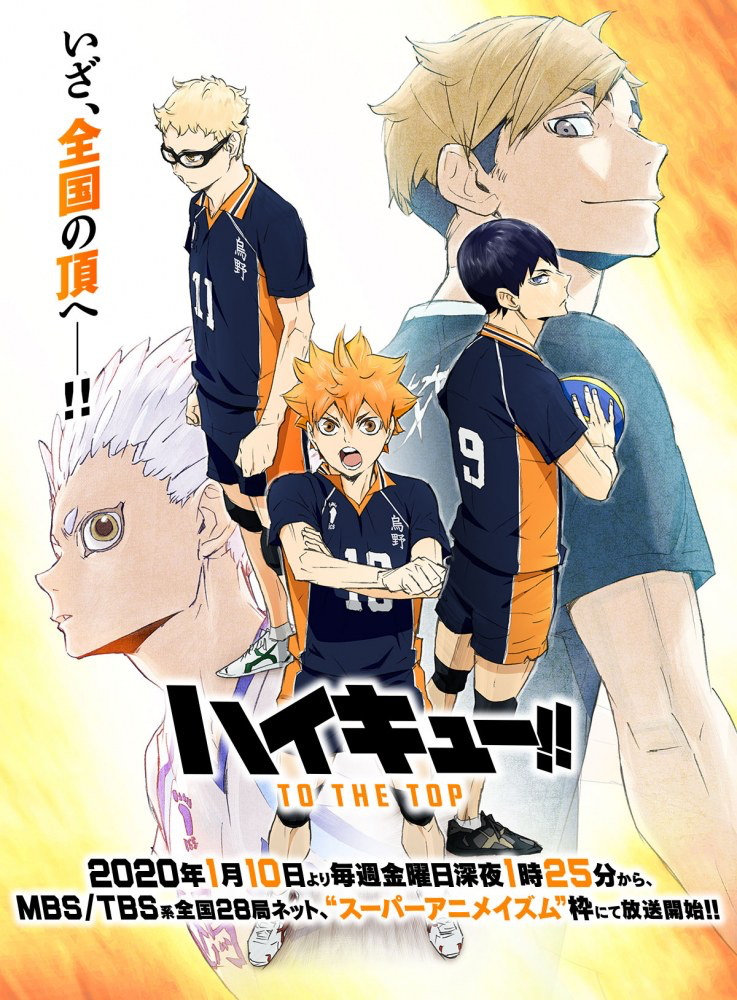 Saison 4 Haikyu! To The Top Affiche