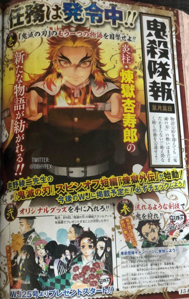 Page du Shonen Jump ayant fuité, révélant Kyojuro Rengoku Gaiden Demon Slayer Gaiden