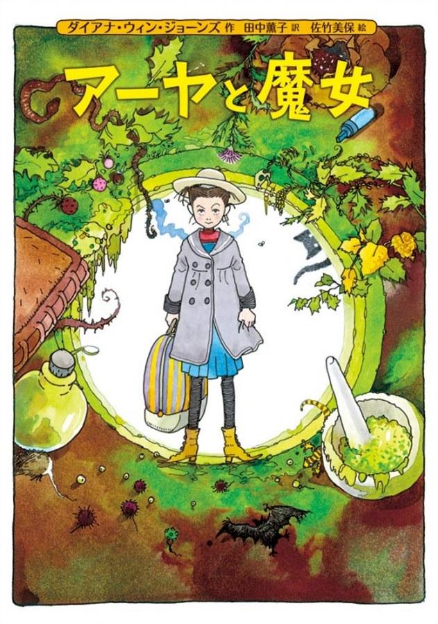 Aya to Majo nouveau Ghibli