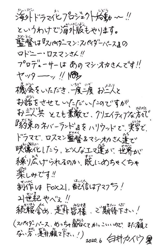 Message série live action Kaiu Shirai Weekly Shonen Jump
