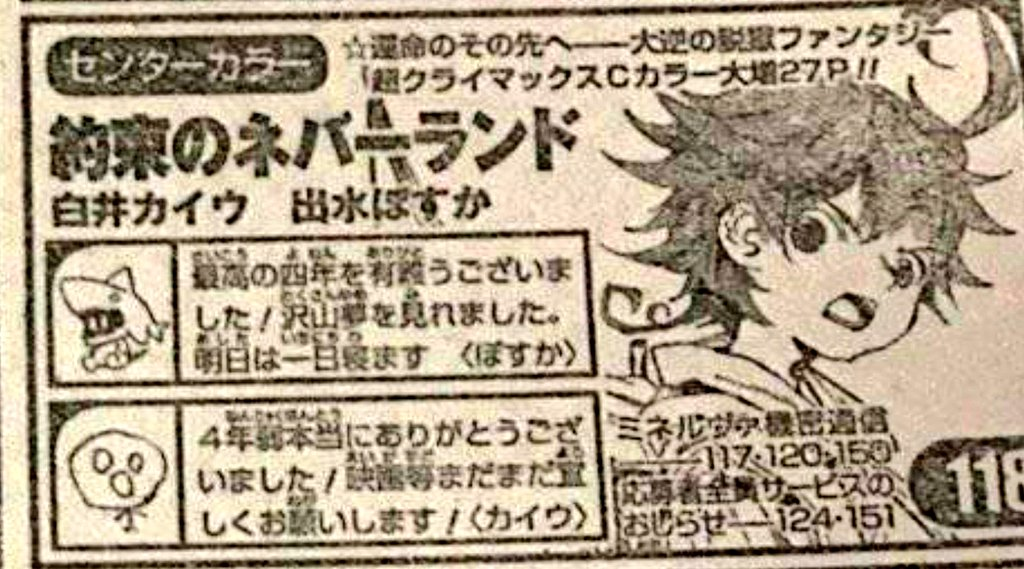 Message Posuka Demizu et Kaiu Shirai fin de TPN The Promised Neverland