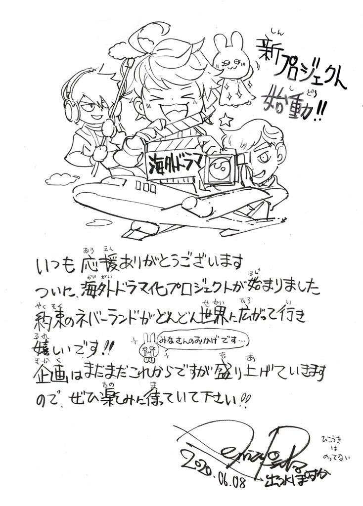 Message série live action Posuka Demizu Weekly Shonen Jump