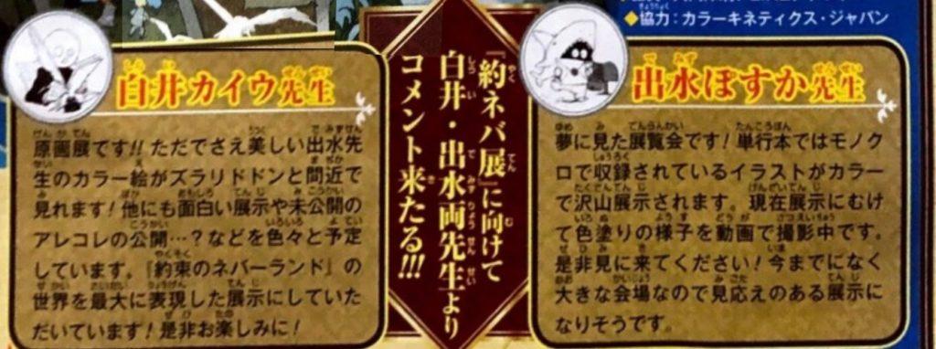 Message exposition TPN The Promised Neverland Posuka Demizu et Kaiu Shirai
