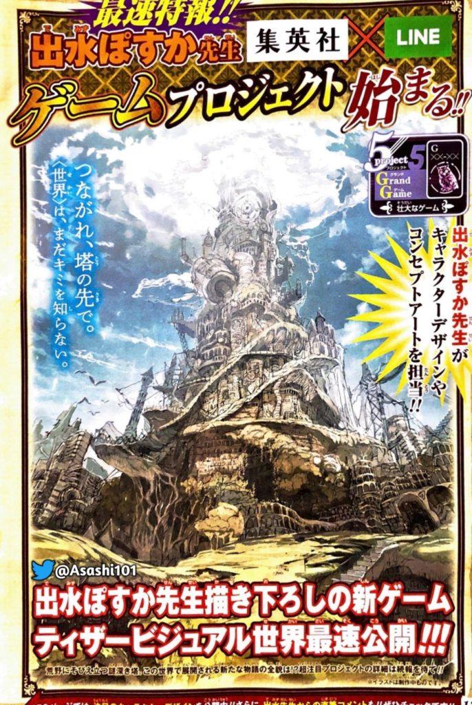 Annonce visuelle jeu vidéo TPN The Promised Neverland