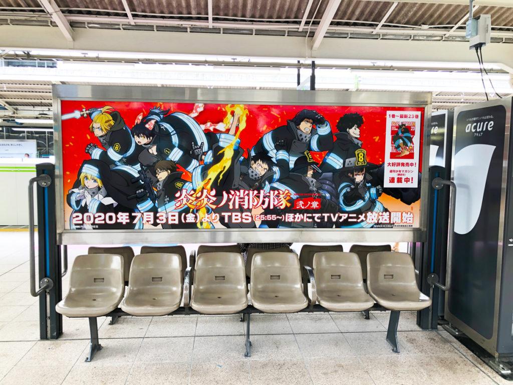 L'affiche dévoilant la date de diffusion du premier épisode de Fire Force saison 2 3 juillet 2020