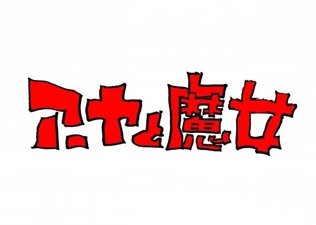 Logo du film Aya to Majo