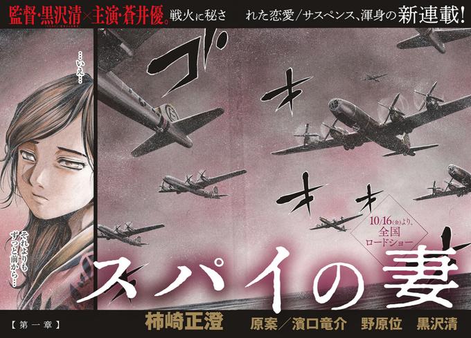 Masasumi Kakizaki Spy no Tsuma Wife of a Spy Kiyoshi Kurosaswa Manga