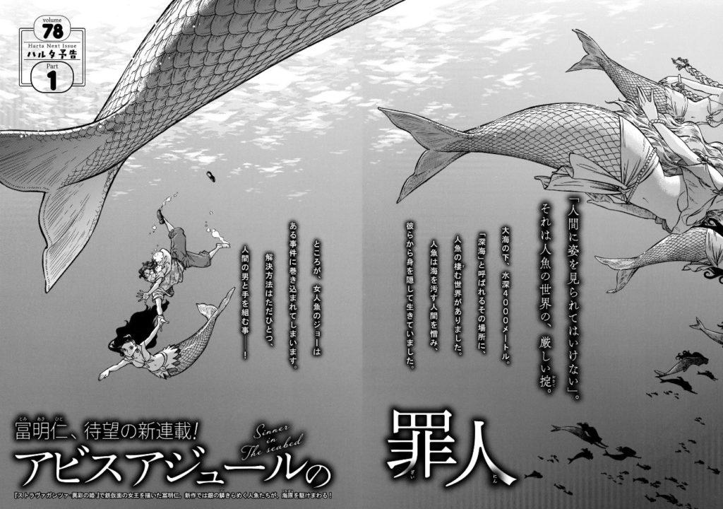 Premier extrait Abyss Azure no Zainin Akihito Tomi Harta