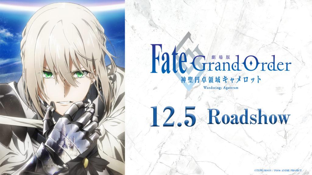 Fate Grand Order Wandering Agateram 5 décembre 2020 hiver 2020 Report COVID Trailer