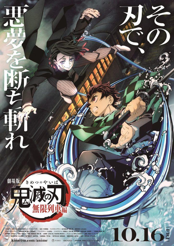Affiche promotionnelle Kimetsu no Yaiba Demon Slayer le Train de l'Infini