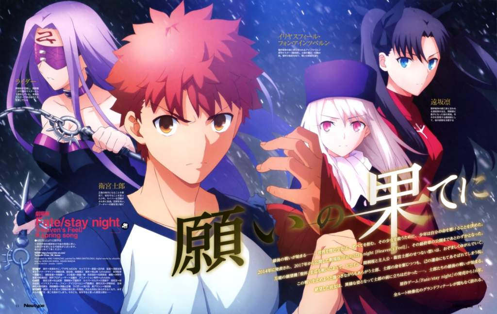Visuel Promotionnel Fate Stay Night Heaven's Feel III