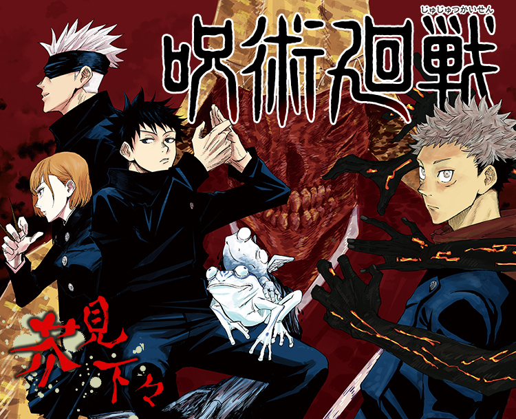 Personnages Characters Jujutsu Kaisen