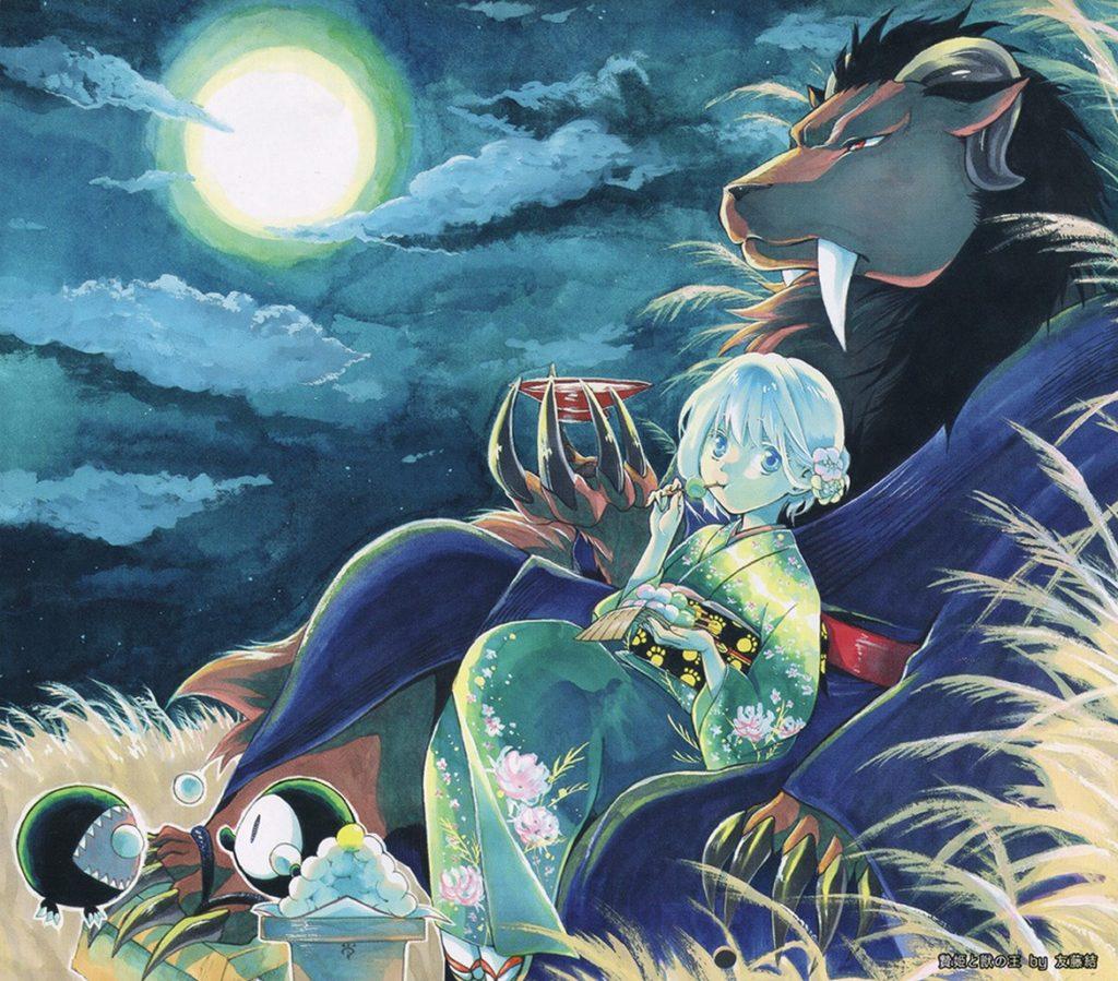 Yû Tomofuji La princesse et la bête