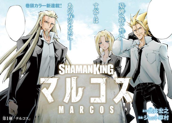 shaman king king marcos