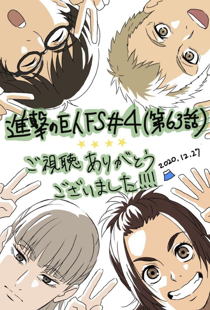 Pause anime saison 4 shingeki no Kyojin Studio Mappa wakanim