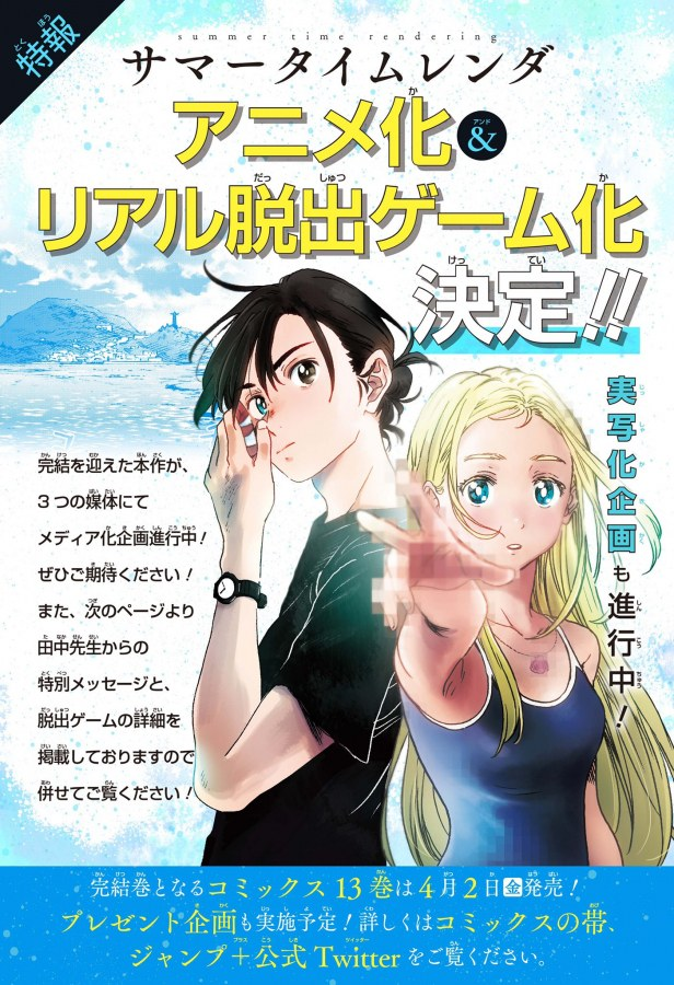 Time Shadows Summer Time Rendering Kana Annonce Anime Live Action Escape Game Tanaka Yasuki 2022 Teaser Visuel