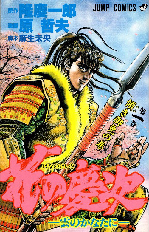 Kaiji Tetsuo Hara Keiichiro Ryu Mangetsu