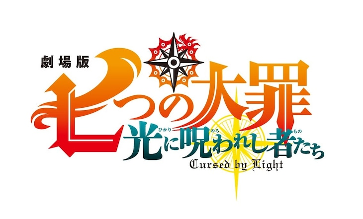 Seven Deadly Sins Nanatsu no Taizai Film Movie Cursed by Light Suzuki Nakaba été 2021