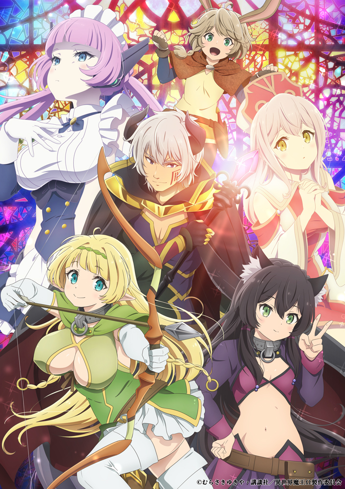 How not to Summon a Demon Lord Saison 2 Crunchyroll Ajiado Teaser Trailer Visuel Date 8 avril 2021
