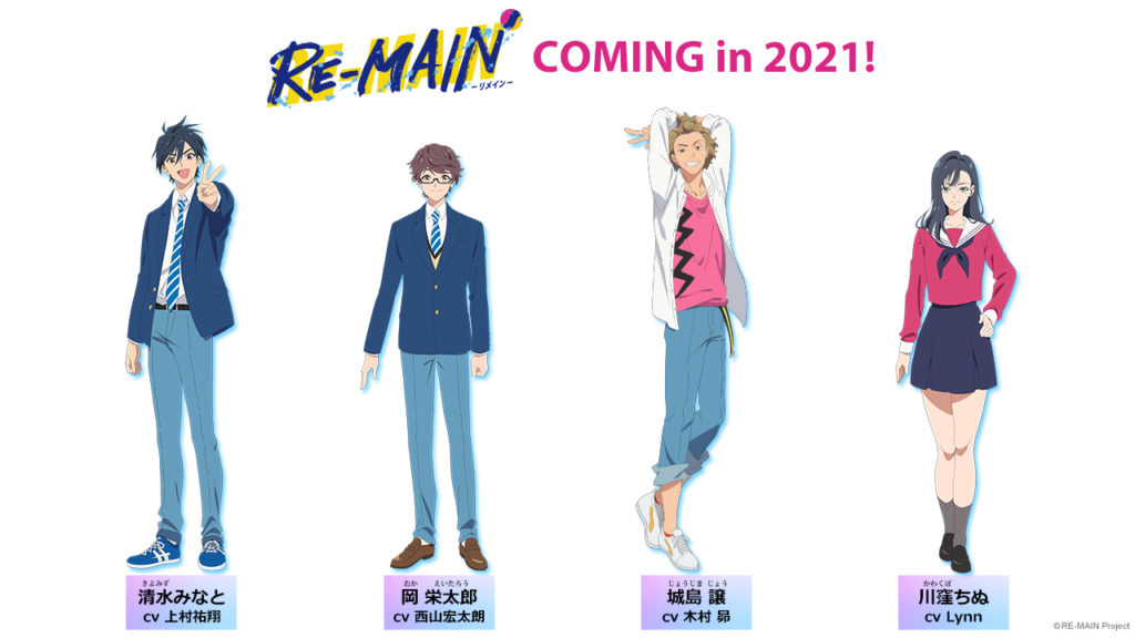 RE-MAIN MAPPA 2021 Animé annonce waterpolo casting doublage seiyuu