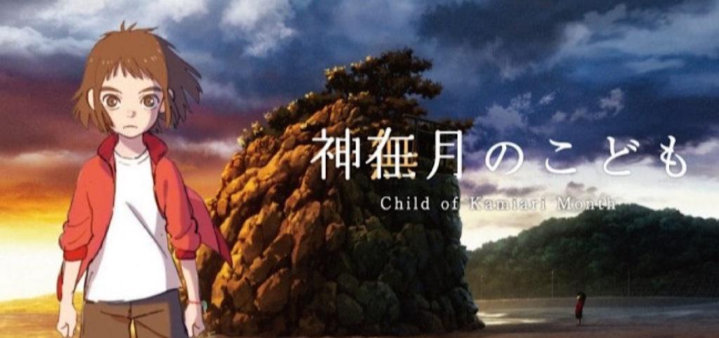 Kamiari no Kodomo Child of Kamiari Month Les Enfants du mois de Kamiari Trailer Date de Sortie Octobre 2021 Liden Films Film d'animation