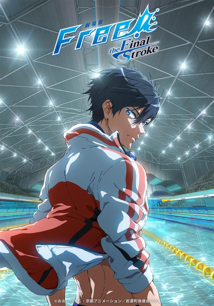 Free! The Final Stroke Teaser Kyoto Animation Hiroko Utsumi Chapitre Final Date Sortie 17 septembre 2021 22 avril 22