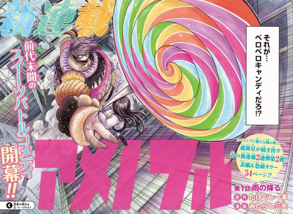 Candy Flurry Ame no Furu Ippo Takegushi Santa Mitarashi Nouvelle série Weekly Shonen Jump Shueisha Manga Plus
