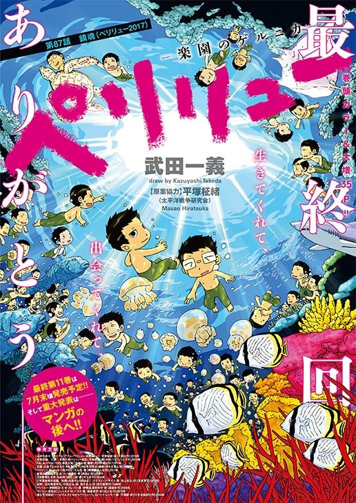 Peleliu Battle of Guernica Annonce Anime Spin-off Fin Young Animal Kazuyuki Takeda Masao Hiratsuka Vega Dupuis Edition