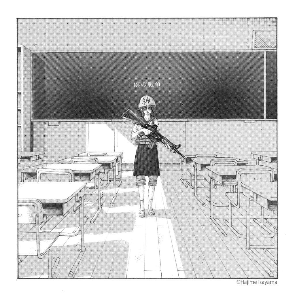 My War (Boku no Sensou)
