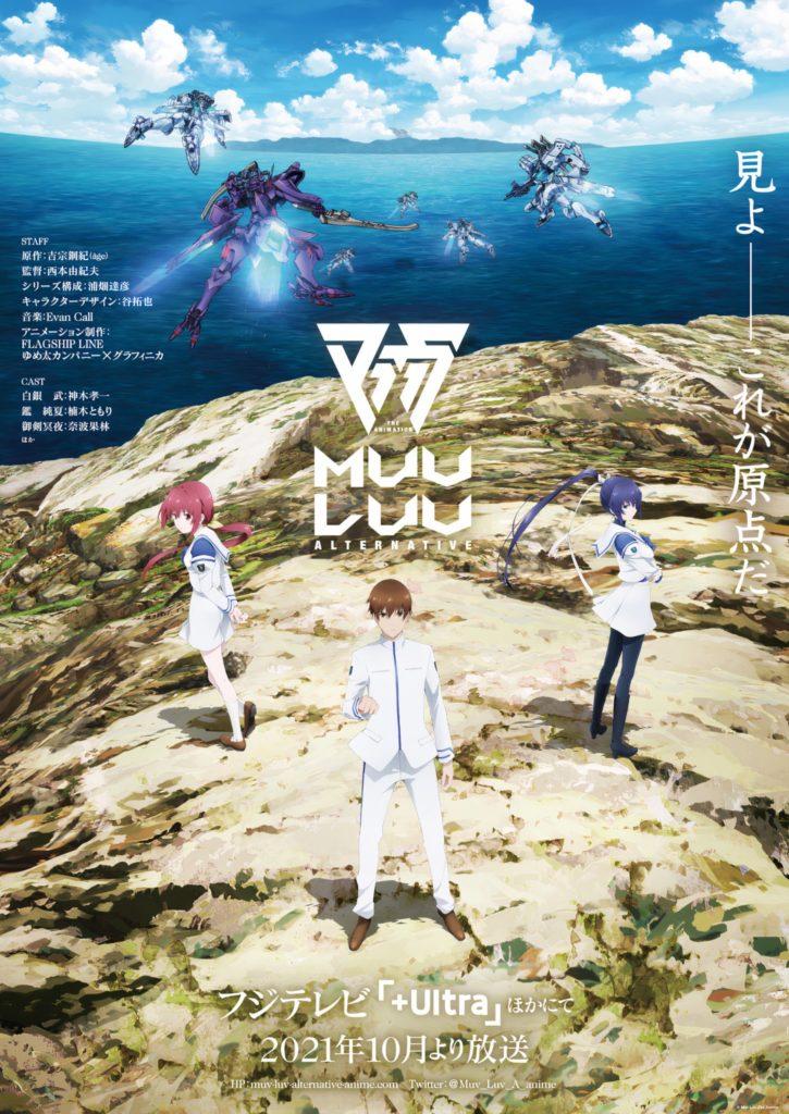 Muv Luv Alternative Anime Trailer Octobre 2021 Automne 2021 Date de Sortie