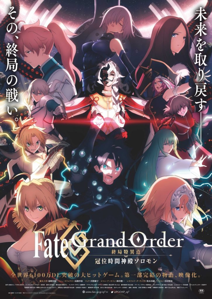 Fate Grand Order Final Singularity - Grand Temple of Time : Solomon Trailer Film Anime 30 Juillet 2021