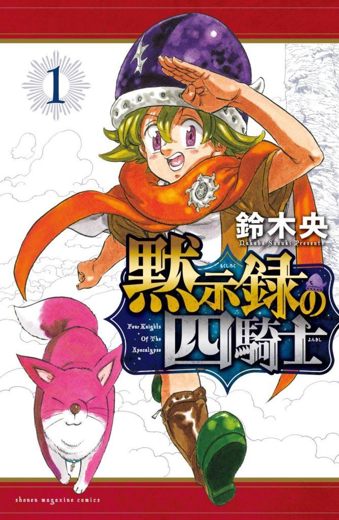 Four Knights of The Apocalypse Tome 1 Les 4 Cavaliers de l'Apocalypse Mokushiroku no Yon Kishi Record Kodansha Suzuki Nakaba The Seven Deadly Sins Nanatsu no Taizai