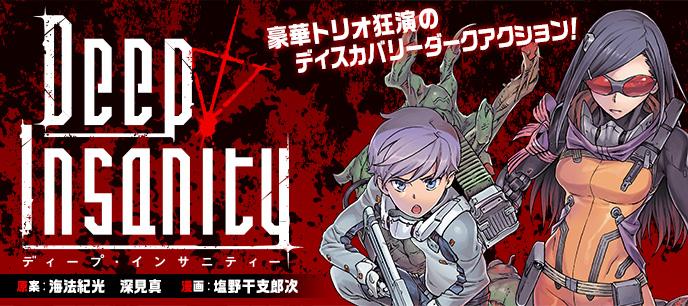 Deep Insanity The Lost Child Asylum Nirvana Anime Jeu vidéo Manga Etorouji Shino Norimitsu Kaiho Makoto Fukami Square enix Cross media