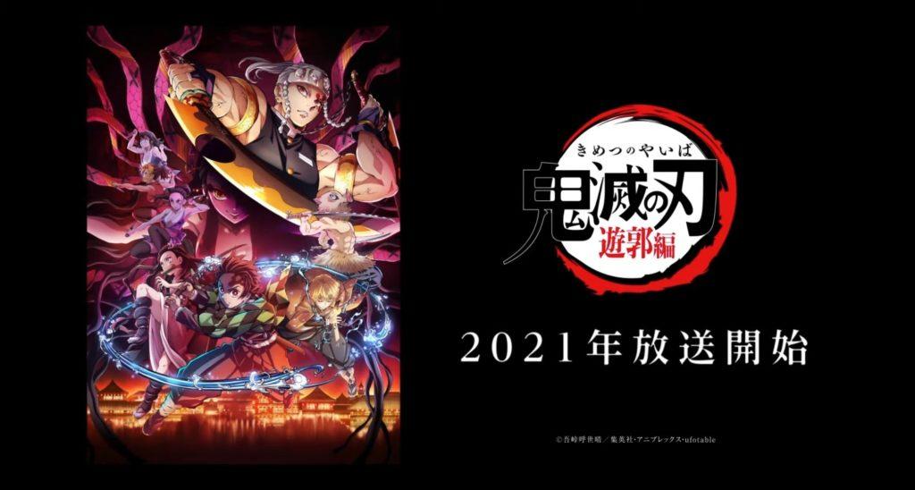 Demon Slayer Kimetsu no Yaiba Saison 2 Yukaku Hen Arc du District Rouge Entertainment District Arc Teaser Trailer Date Automne 2021 Sortie
