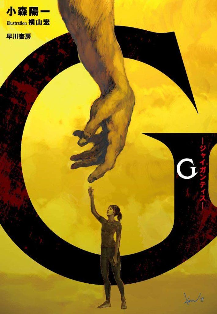 Gigantis G Gigantis Terra Formars Pause Hiatus Tachibana Kenichi Yu Sasuga Komori Yoichi Nouveau Manga Sortie Grand Jump