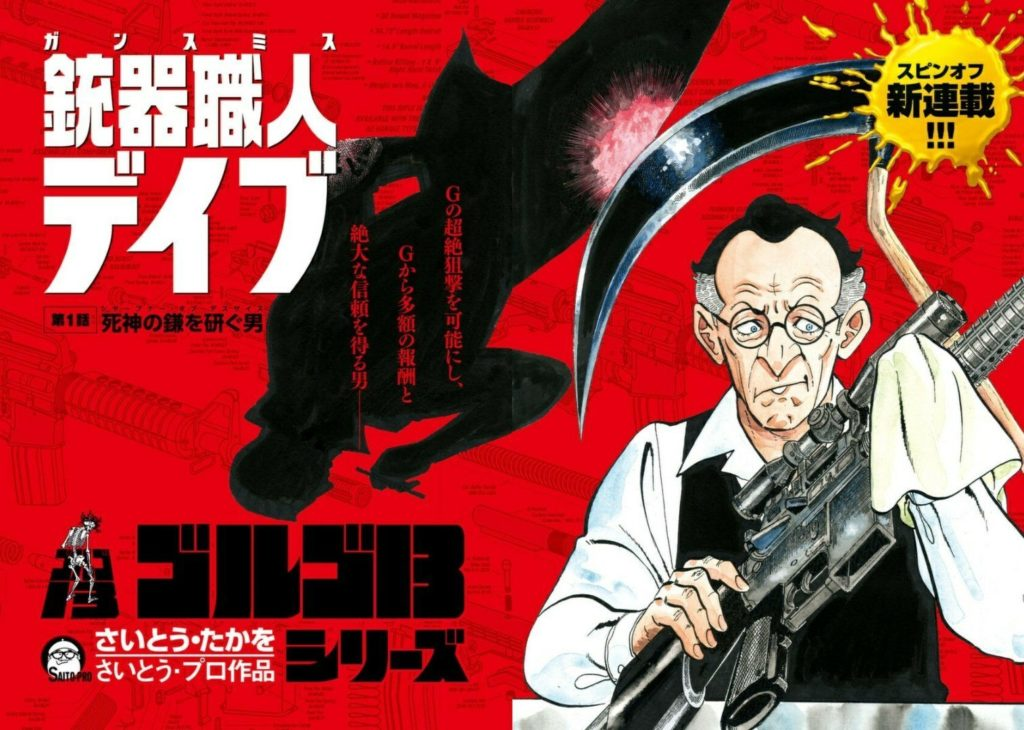 Golgo 13 manga le plus long du monde World Guinness records KochiKame Takao Saito Spin Off