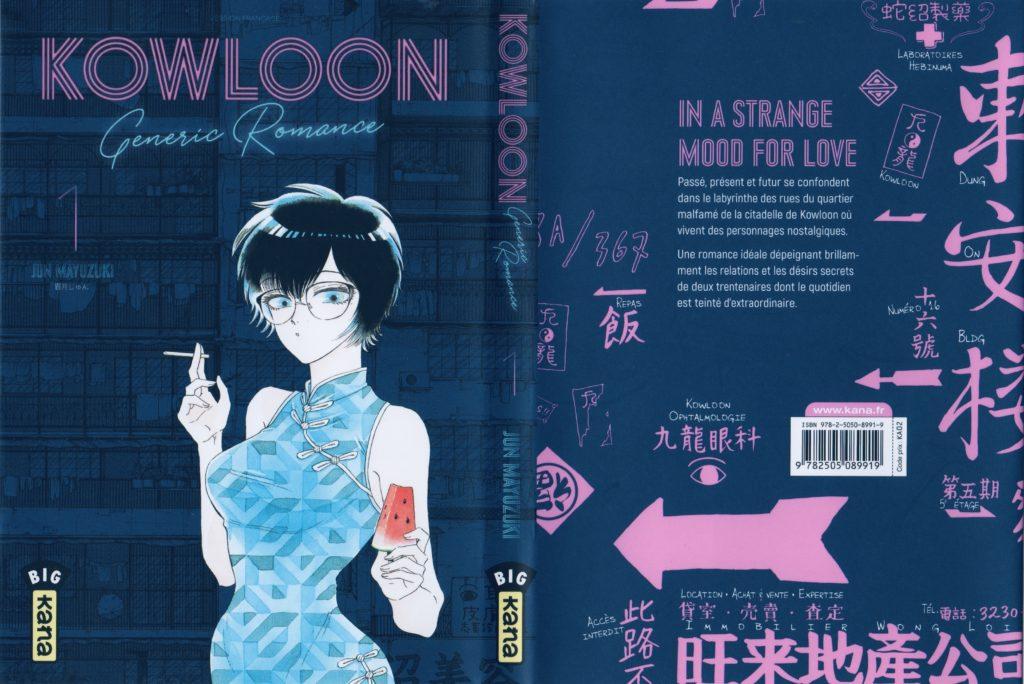 Kowloon Generic Romance Jun Mayuzuki Avis Review Critique Tome 1 Kana éditions Les Trésors du Nain Couverture